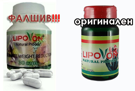 Lipovon-оригинал и фалшив